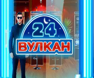 Казино Вулкан 24 играть